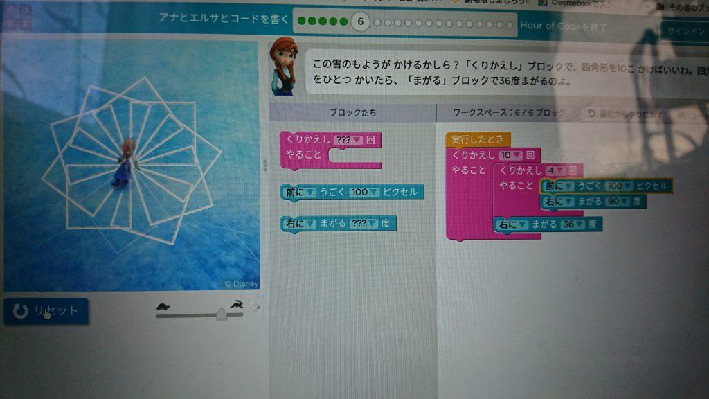 プログラミング学習/コーダー道場恵庭/アナと雪の女王