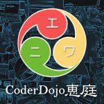 ゼロから学べる。無料のプログラミング学習クラブコーダー道場恵庭。